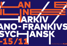 Фестиваль Plan B Ывано-Франкывськ